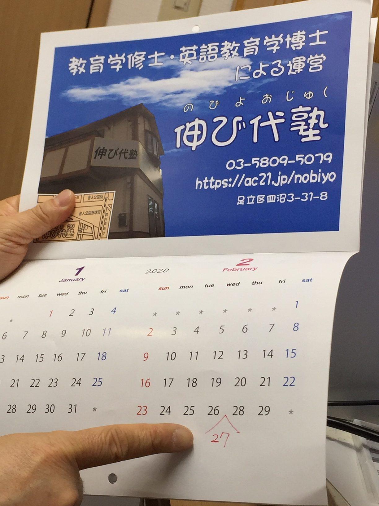 のびよお塾中綴じカレンダー